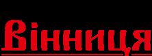 Вінниця | Довідник твого міста